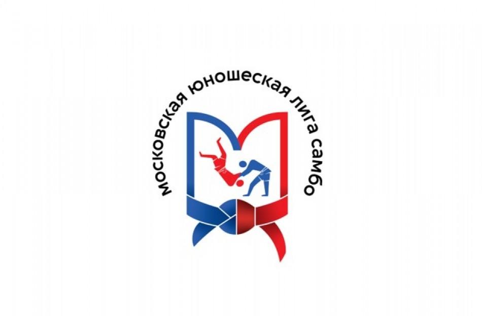 Московская юношеская лига самбо среди юношей и девушек                             Турнир, посвященный Дню сотрудника органов внутренних дел России