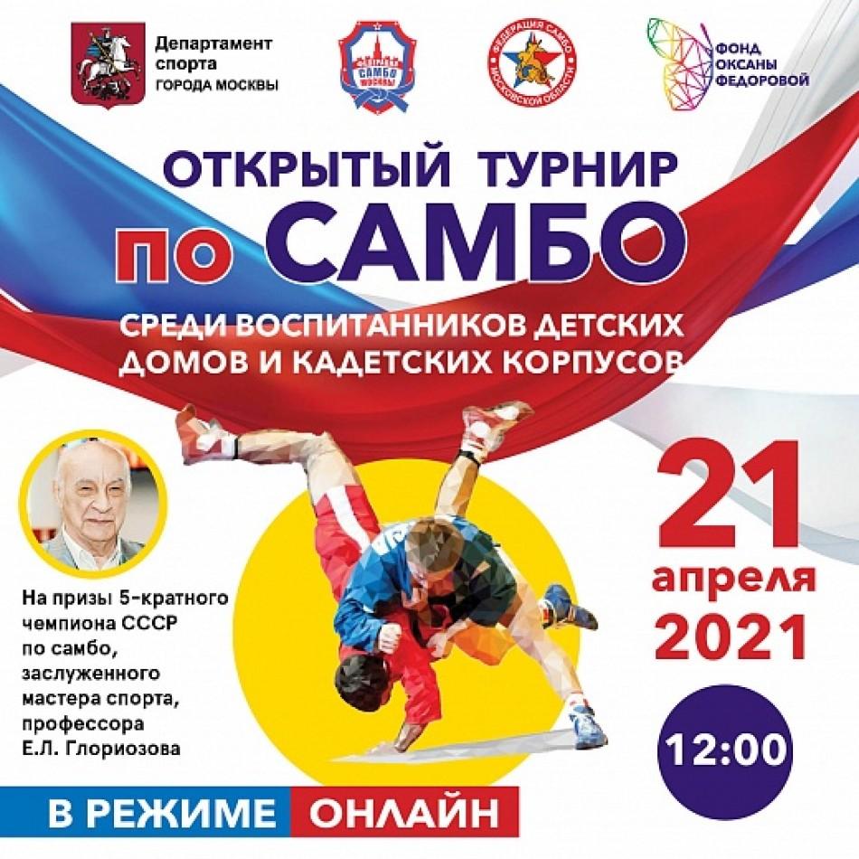 Турнир по самбо среди воспитанников детских домов и кадетских корпусов на призы профессора Е.Л. Глориозова