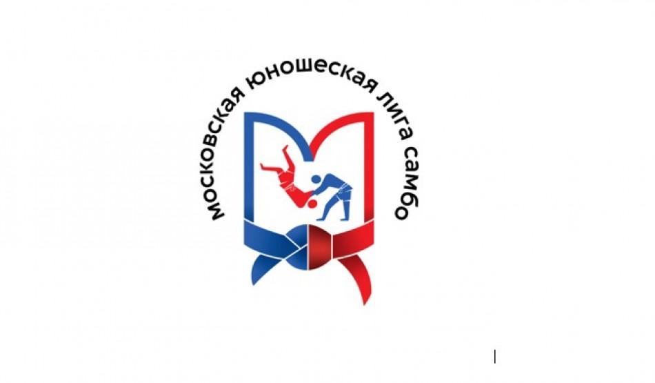 Московская юношеская лига самбо среди юношей и девушек