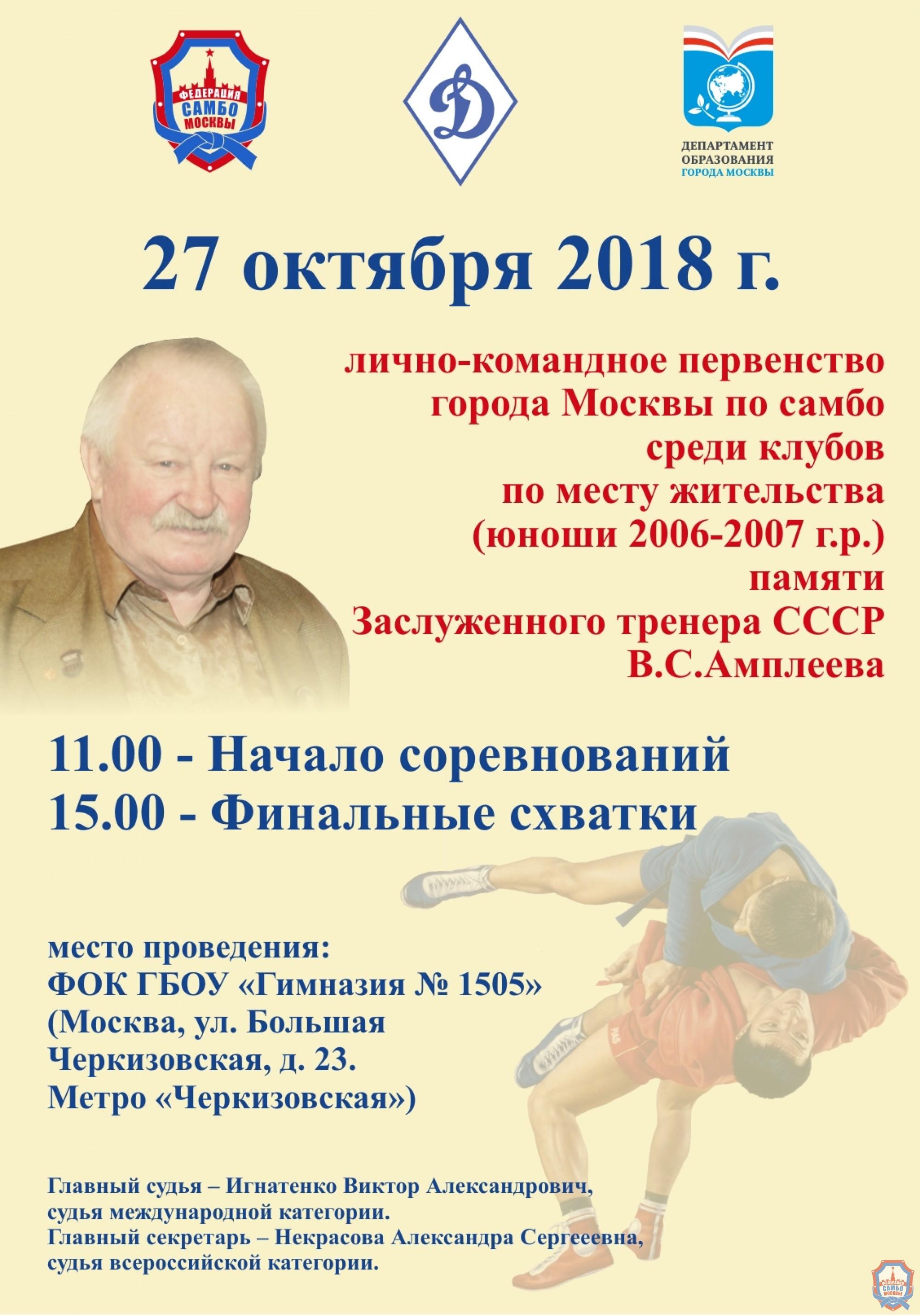 клубы по месту жительства в москве