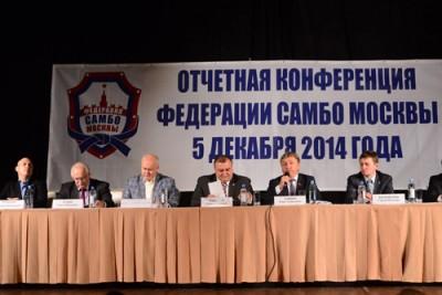 Отчетная конференция Федерации самбо Москвы. Видео