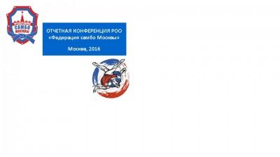 Видео: Федерация самбо Москвы подвела итоги 2016 года
