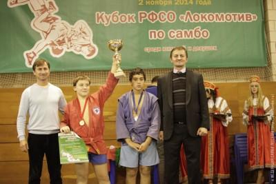 Кубок РФСО «Локомотив» посамбо