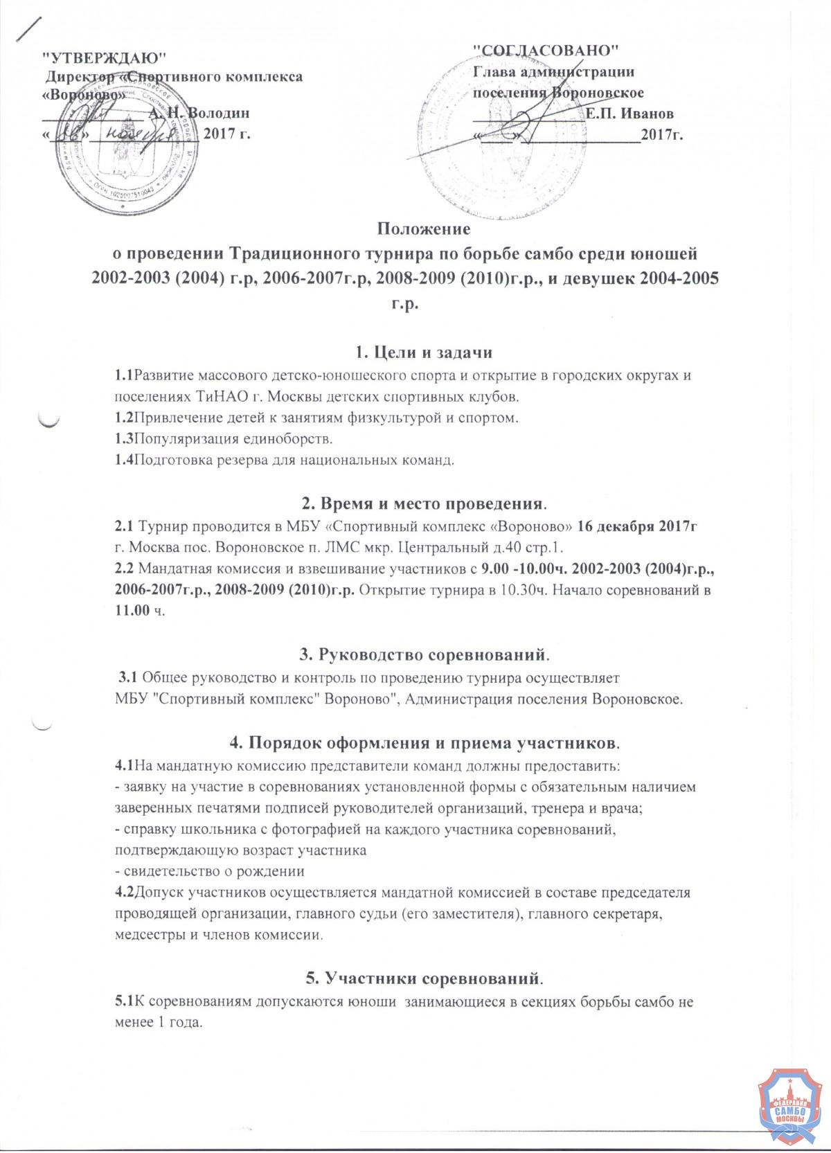 Опубликовано Положение Традиционного турнира посамбо среди юношей 2002-2003 (2004), 2006-2007, 2008-2009 (2010) г.р. идевушек 2004-2005 г.р.