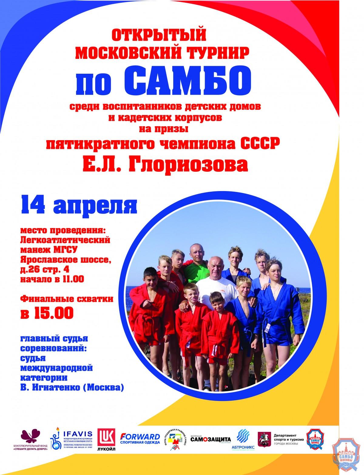 Спартакиада напризы Е.Л.Глориозова