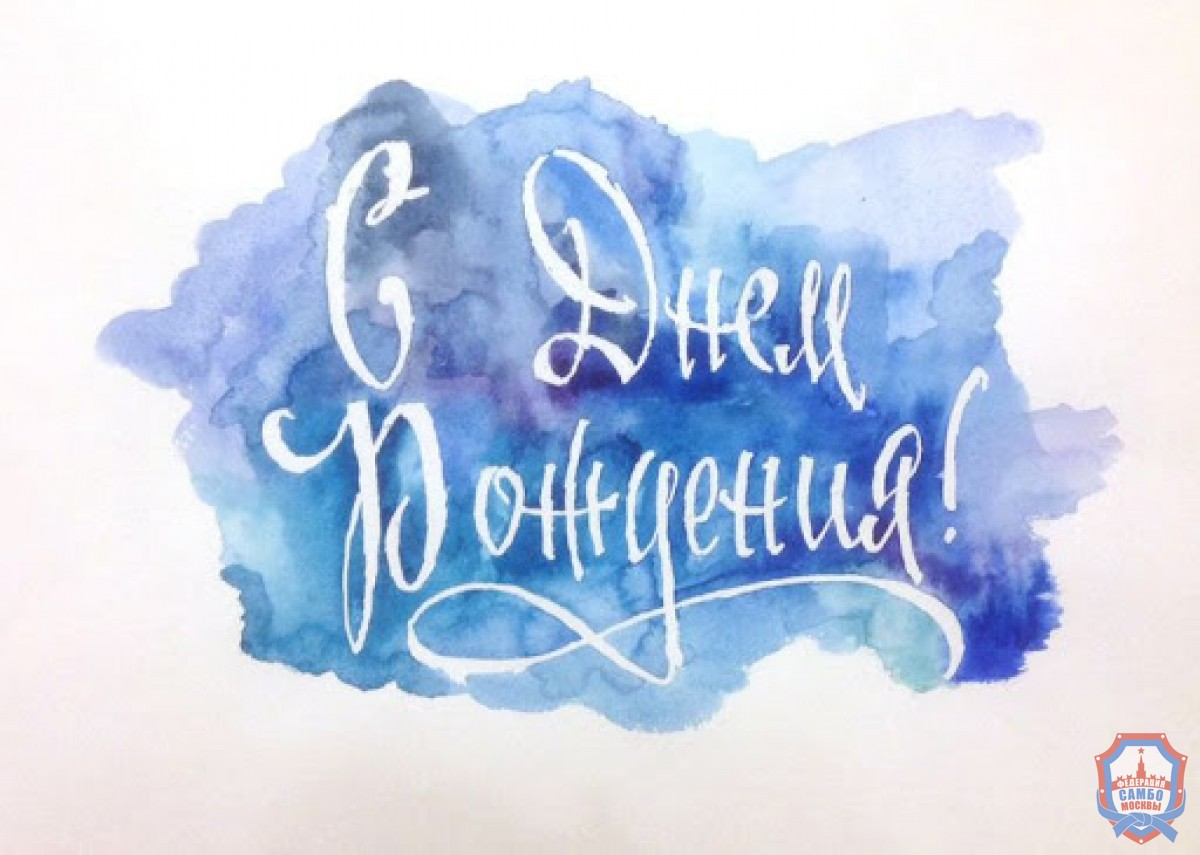 С днём рождения, Дмитрий Викторович!
