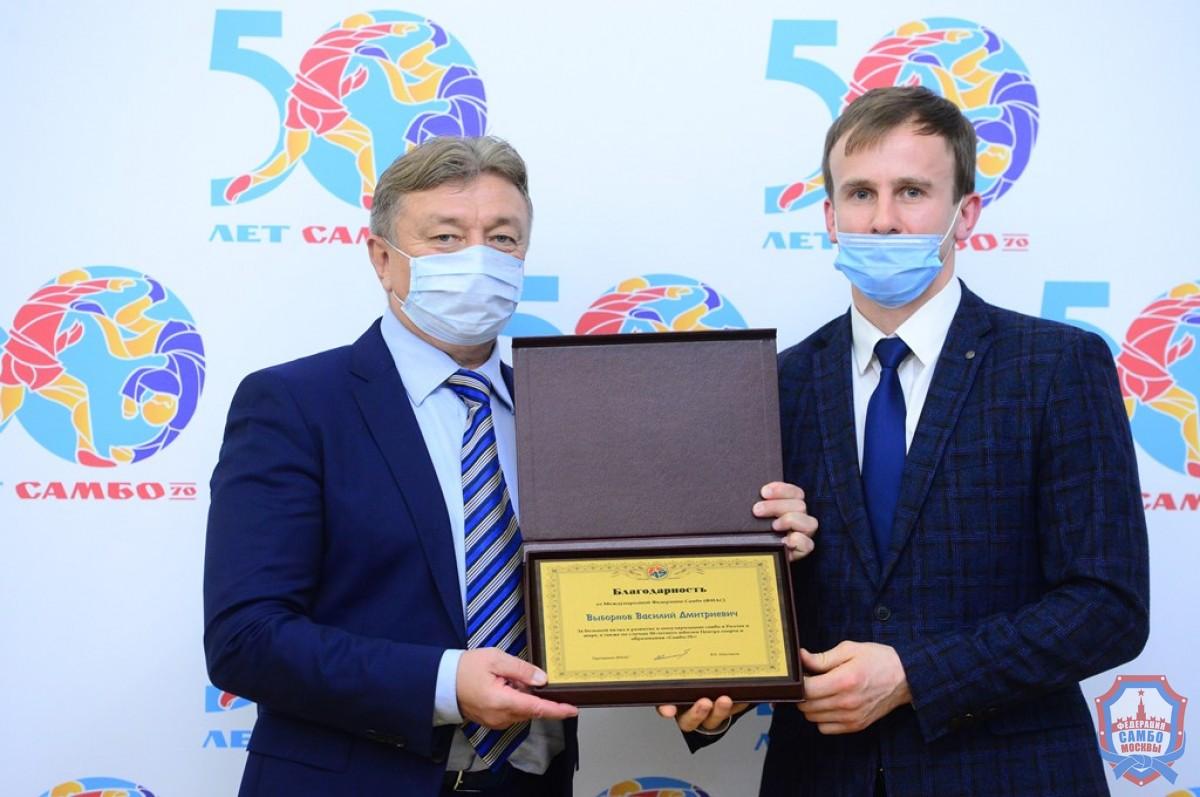 Сотрудники «Самбо-70»  награждены памятными благодарностями Международной федерации самбо