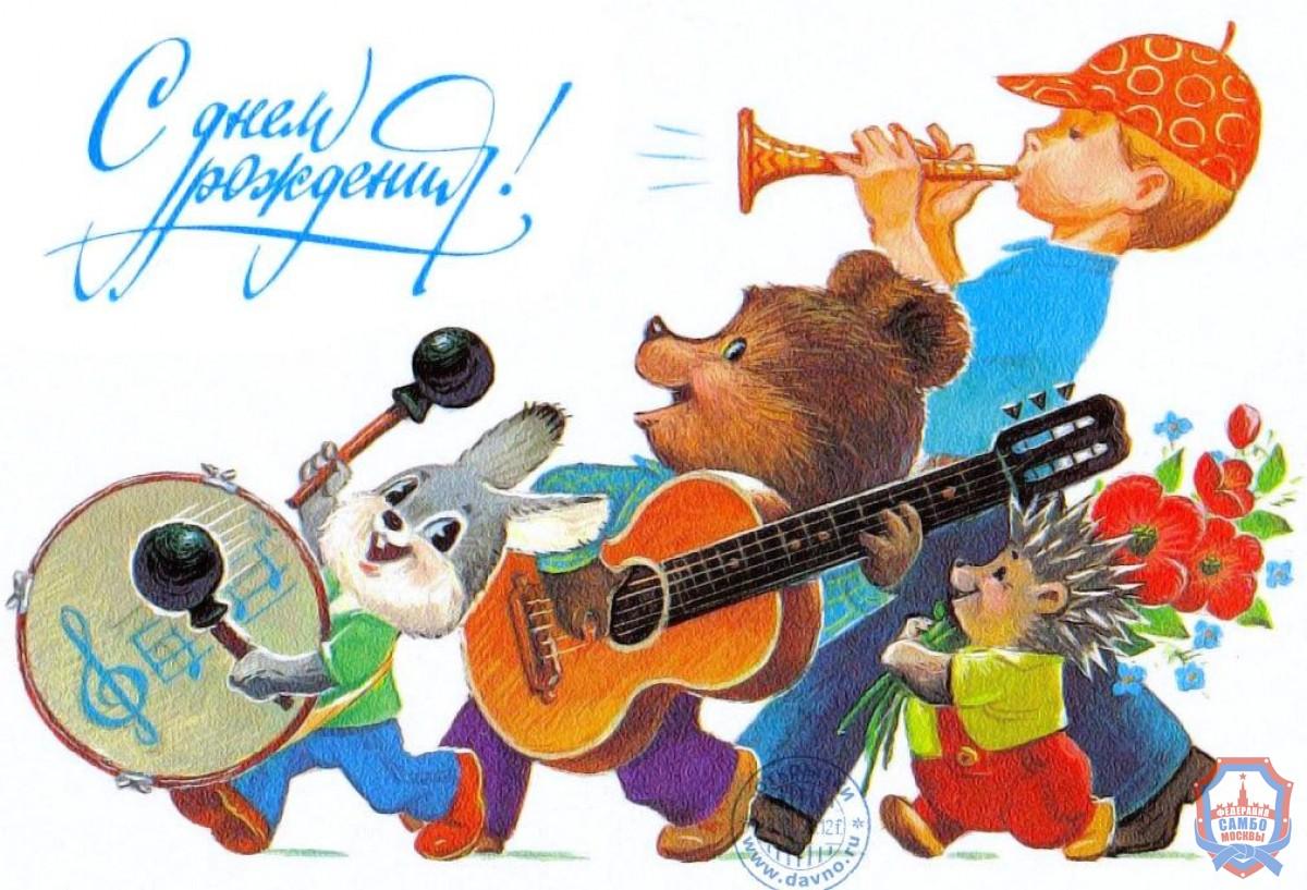 С днём рождения, Алексей Александрович!