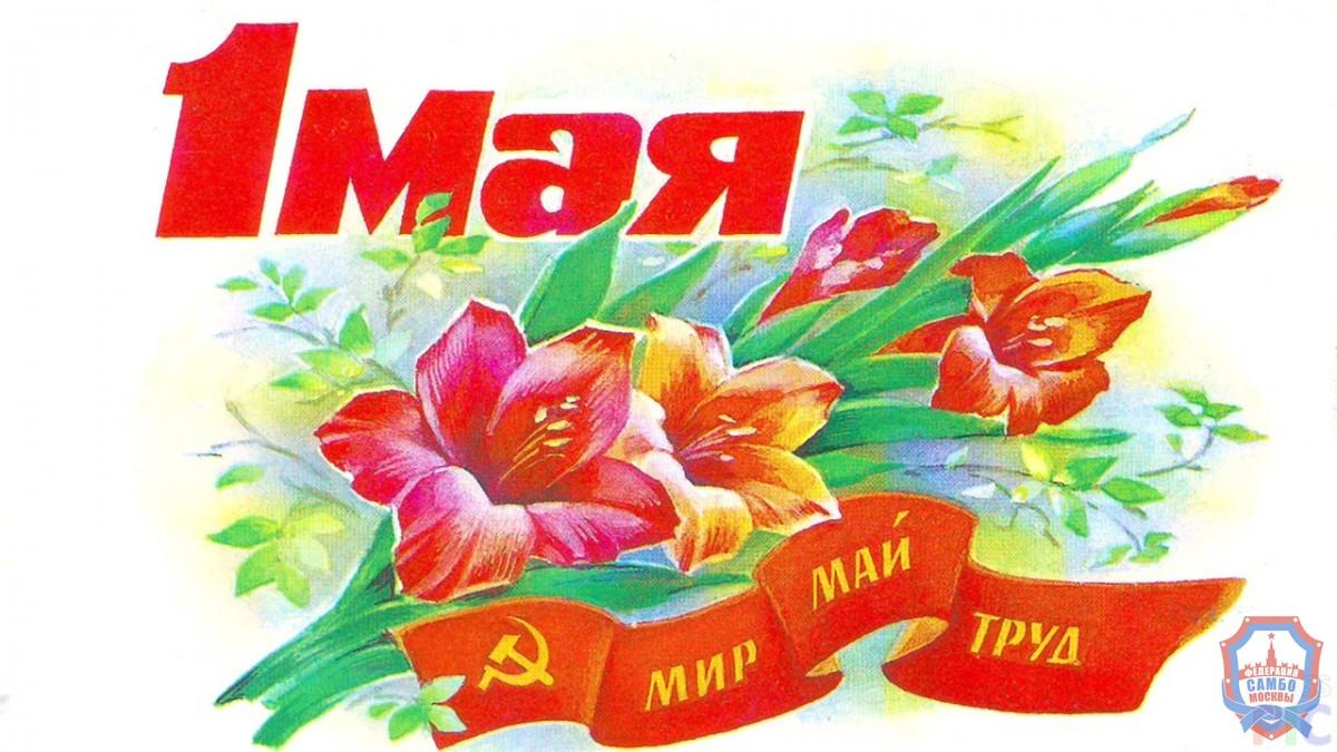 С праздником Весны и Труда!