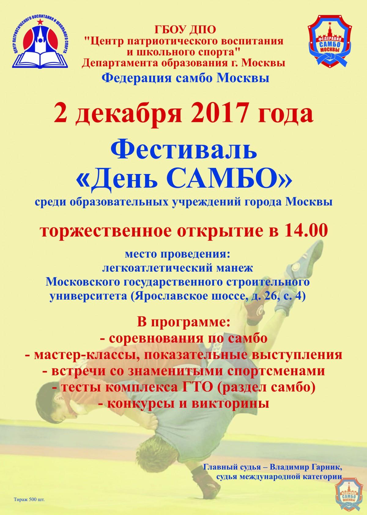 2декабря вНИУ МГСУ состоится Фестиваль «День самбо»