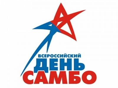 Со Всероссийским днём самбо!
