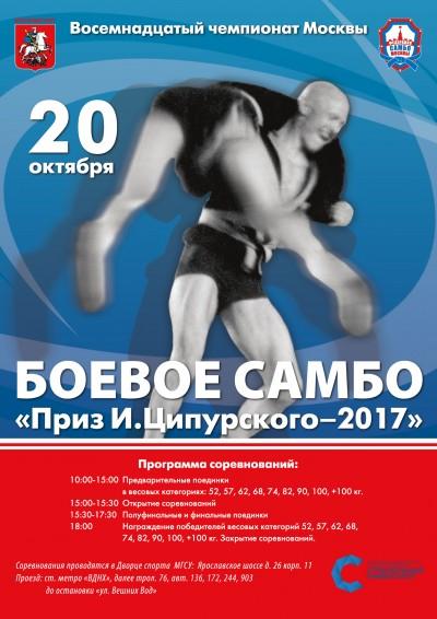 20октября состоится XVIII Чемпионат Москвы побоевому самбо «Приз И. Ципурского»