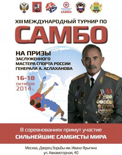 Международный турнир напризы Асламбека Аслаханова соберет вМоскве спортменов 14стран мира