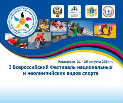 IВсероссийский фестиваль национальных инеолимпийских видов спорта