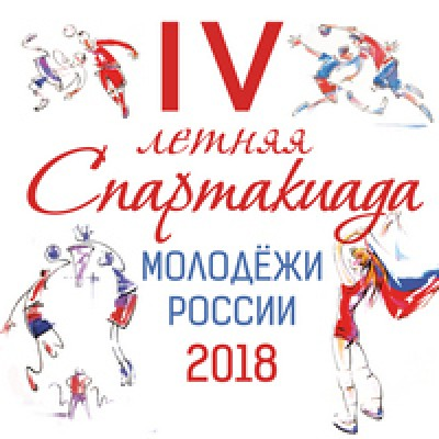 Победа сборной Москвы наСпартакиаде