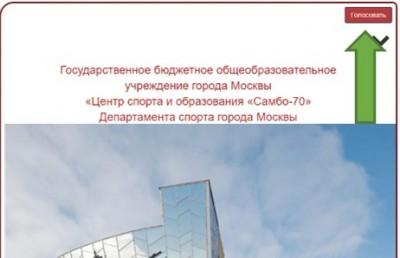Стартовало голосование во Всероссийском смотр-конкурсе образовательных организаций «ШКОЛА ГОДА — 2021»
