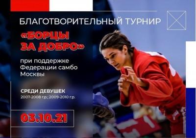 Трансляция турнира по самбо среди девушек «Борцы за добро»