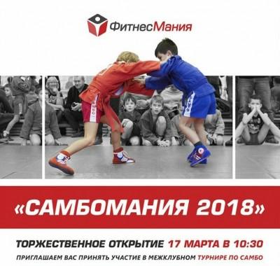 СамбоМания-2018
