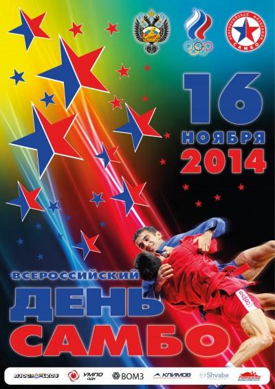 Приглашаем наВсероссийский день самбо!