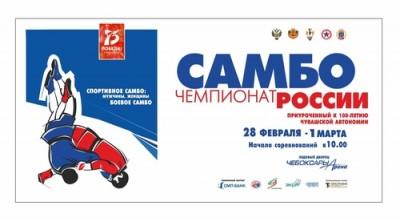 Чемпионат России посамбо вЧебоксарах
