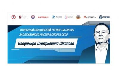 Открытый московский турнир по самбо на призы ЗМС СССР Владимира Дмитриевича Шкалова пройдет в «Самбо-70»