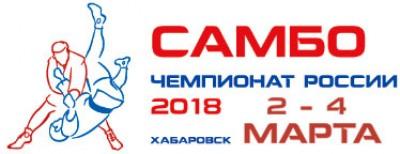 sambo2018.ru
