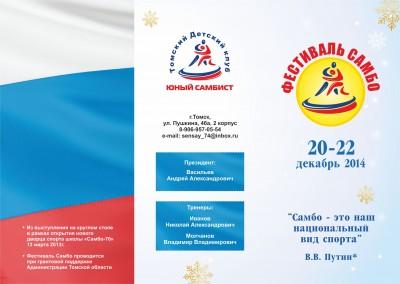 В Томске 20-22 декабря состоится новогодний фестиваль самбо