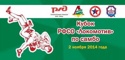 2ноября вМоскве пройдет кубок РФСО «Локомотив посамбо»
