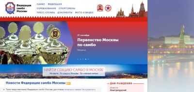 Возобновил работу официальный сайт Федерации самбо Москвы!