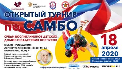 Открытый турнир посамбо среди воспитанников детских домов икадетских корпусов пройдет вМоскве