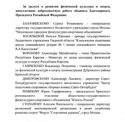 Президент РФобъявил благодарность Члену Президиума Федерации самбо Москвы Сурену Балачинскому зазаслуги вразвитии физической культуры испорта
