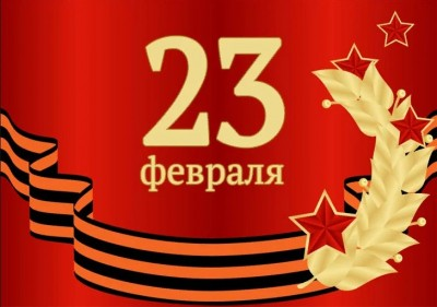 C Днём защитника Отечества!