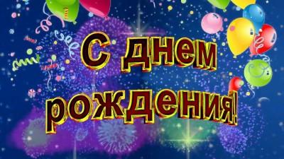 С днём рождения, Александр Владимирович!