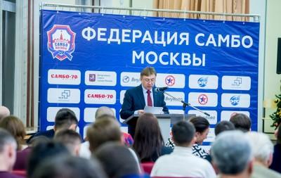Отчетная конференция Федерации самбо Москвы